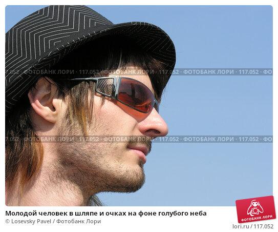 Купить «Молодой человек в шляпе и очках на фоне голубого неба», фото № 117052, снято 1 мая 2006 г. (c) Losevsky Pavel / Фотобанк Лори
