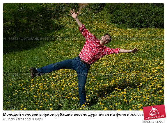 Молодой человек в яркой рубашке весело дурачится на фоне ярко освещенной солнцем лужайки, фото № 61552, снято 23 мая 2006 г. (c) Harry / Фотобанк Лори