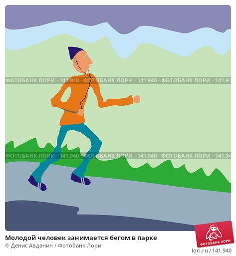 Молодой человек занимается бегом в парке, иллюстрация № 141940 (c) Денис Авданин / Фотобанк Лори