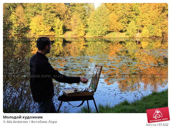 Молодой художник, фото № 97632, снято 1 октября 2007 г. (c) Alla Andersen / Фотобанк Лори