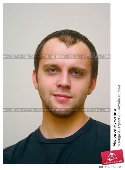 Молодой мужчина, фото № 152100, снято 14 декабря 2007 г. (c) Андрей Старостин / Фотобанк Лори