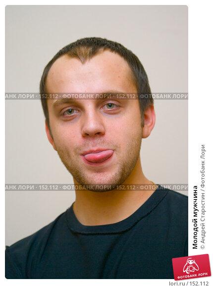 Молодой мужчина, фото № 152112, снято 14 декабря 2007 г. (c) Андрей Старостин / Фотобанк Лори