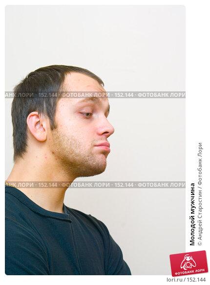 Молодой мужчина, фото № 152144, снято 14 декабря 2007 г. (c) Андрей Старостин / Фотобанк Лори