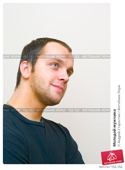 Молодой мужчина, фото № 152152, снято 14 декабря 2007 г. (c) Андрей Старостин / Фотобанк Лори