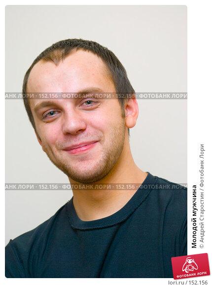Молодой мужчина, фото № 152156, снято 14 декабря 2007 г. (c) Андрей Старостин / Фотобанк Лори