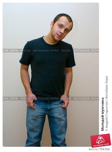 Купить «Молодой мужчина», фото № 154932, снято 14 декабря 2007 г. (c) Андрей Старостин / Фотобанк Лори