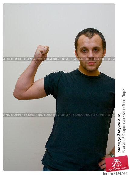 Купить «Молодой мужчина», фото № 154964, снято 14 декабря 2007 г. (c) Андрей Старостин / Фотобанк Лори