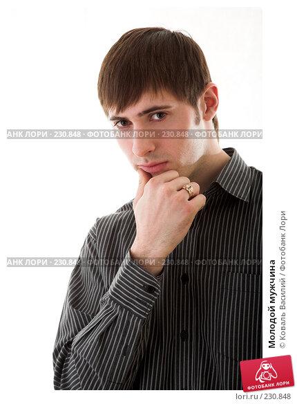 Молодой мужчина, фото № 230848, снято 3 февраля 2008 г. (c) Коваль Василий / Фотобанк Лори
