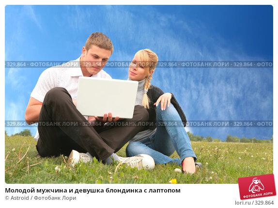 Молодой мужчина и девушка блондинка с лаптопом, фото № 329864, снято 9 июня 2008 г. (c) Astroid / Фотобанк Лори