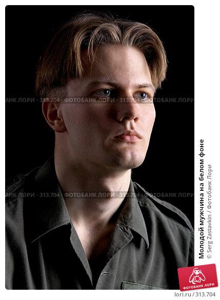 Молодой мужчина на белом фоне, фото № 313704, снято 9 марта 2008 г. (c) Serg Zastavkin / Фотобанк Лори