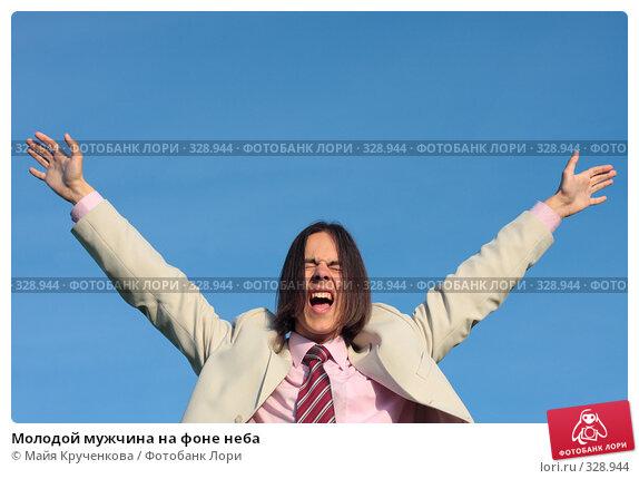 Молодой мужчина на фоне неба, фото № 328944, снято 8 июня 2008 г. (c) Майя Крученкова / Фотобанк Лори