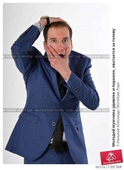 Купить «Молодой мужчина удивлен и поражен, хватается за голову», фото № 7391564, снято 19 апреля 2015 г. (c) Ивашков Александр / Фотобанк Лори