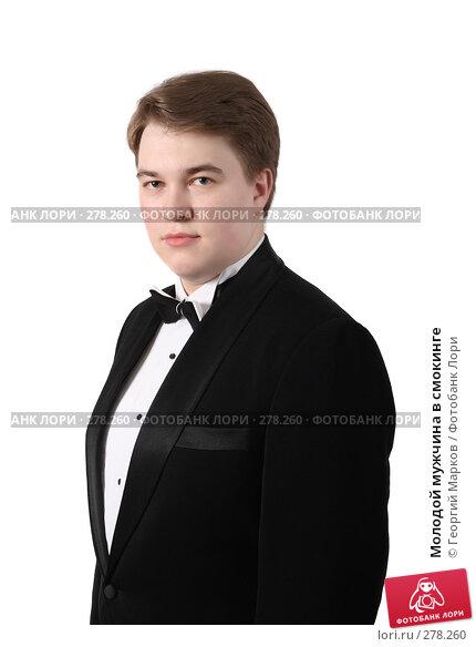 Молодой мужчина в смокинге, фото № 278260, снято 17 апреля 2008 г. (c) Георгий Марков / Фотобанк Лори