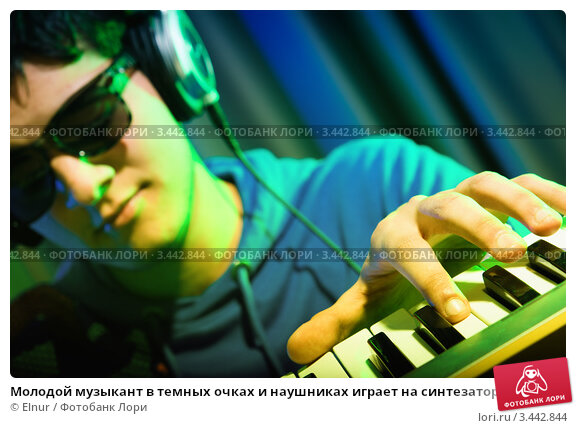 Купить «Молодой музыкант в темных очках и наушниках играет на синтезаторе», фото № 3442844, снято 11 февраля 2012 г. (c) Elnur / Фотобанк Лори
