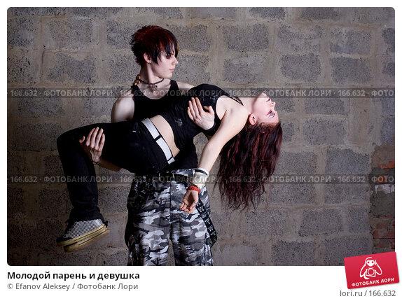 Молодой парень и девушка, фото № 166632, снято 7 декабря 2007 г. (c) Efanov Aleksey / Фотобанк Лори