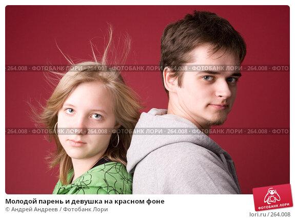Молодой парень и девушка на красном фоне, фото № 264008, снято 26 апреля 2008 г. (c) Андрей Андреев / Фотобанк Лори