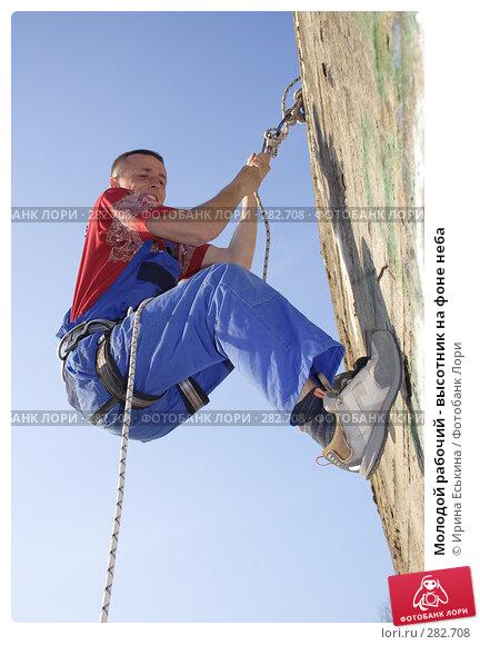 Молодой рабочий - высотник на фоне неба, фото № 282708, снято 29 апреля 2008 г. (c) Ирина Еськина / Фотобанк Лори