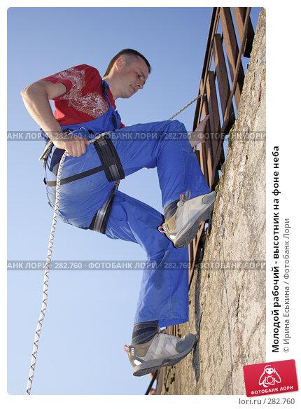 Молодой рабочий - высотник на фоне неба, фото № 282760, снято 29 апреля 2008 г. (c) Ирина Еськина / Фотобанк Лори