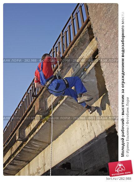 Молодой рабочий - высотник за ограждением водозаборного моста, фото № 282988, снято 29 апреля 2008 г. (c) Ирина Еськина / Фотобанк Лори