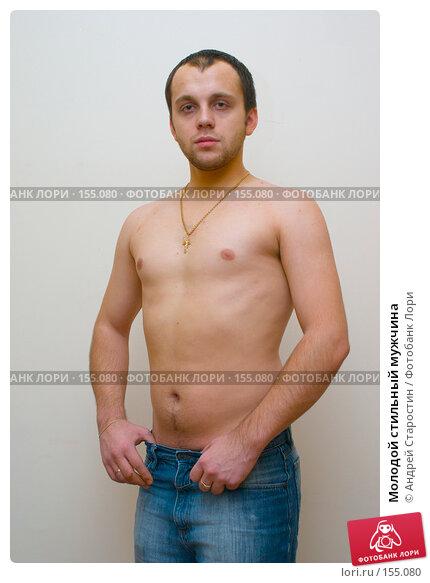 Молодой стильный мужчина, фото № 155080, снято 15 декабря 2007 г. (c) Андрей Старостин / Фотобанк Лори