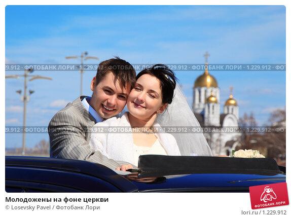 Молодожены на фоне церкви, фото № 1229912, снято 25 апреля 2009 г. (c) Losevsky Pavel / Фотобанк Лори
