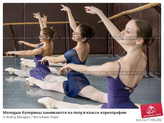 Купить «Молодые балерины занимаются на полу в классе хореографии», фото № 7150292, снято 19 июня 2014 г. (c) Andriy Bezuglov / Фотобанк Лори