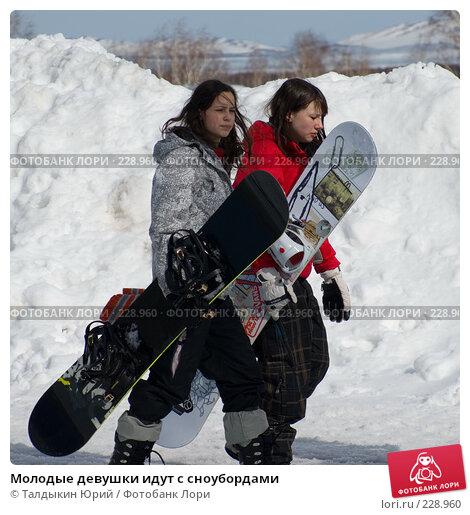 Молодые девушки идут с сноубордами, фото № 228960, снято 21 марта 2008 г. (c) Талдыкин Юрий / Фотобанк Лори