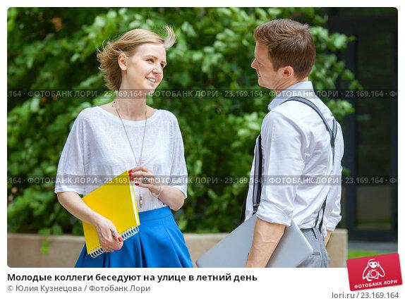 Молодые коллеги беседуют на улице в летний день. Стоковое фото, фотограф Юлия Кузнецова / Фотобанк Лори
