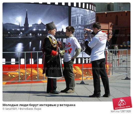 Купить «Молодые люди берут интервью у ветерана», эксклюзивное фото № 287920, снято 8 мая 2008 г. (c) lana1501 / Фотобанк Лори