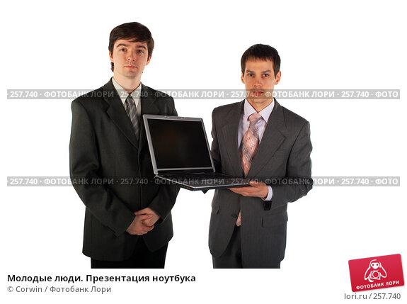 Молодые люди. Презентация ноутбука, фото № 257740, снято 9 марта 2008 г. (c) Corwin / Фотобанк Лори