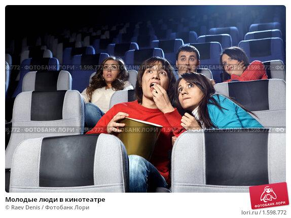 Фото молодые в кинотеатре фото 419-164