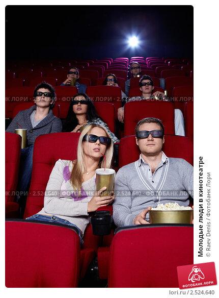 Фото молодые в кинотеатре фото 419-817