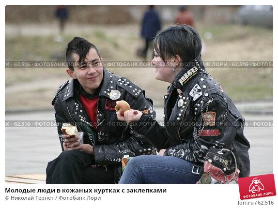 Молодые люди в кожаных куртках с заклепками, фото № 62516, снято 13 мая 2007 г. (c) Николай Гернет / Фотобанк Лори