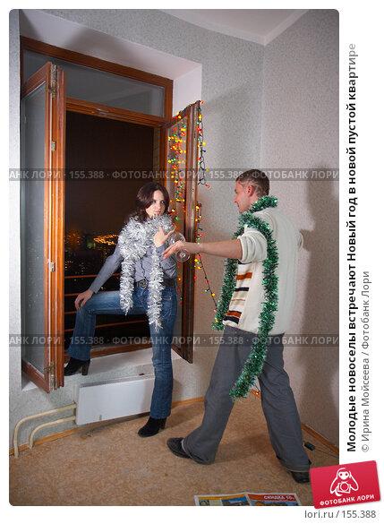 Молодые новоселы встречают Новый год в новой пустой квартире, фото № 155388, снято 5 декабря 2007 г. (c) Ирина Мойсеева / Фотобанк Лори