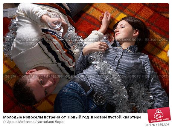 Молодые новоселы встречают  Новый год  в новой пустой квартире, фото № 155396, снято 5 декабря 2007 г. (c) Ирина Мойсеева / Фотобанк Лори