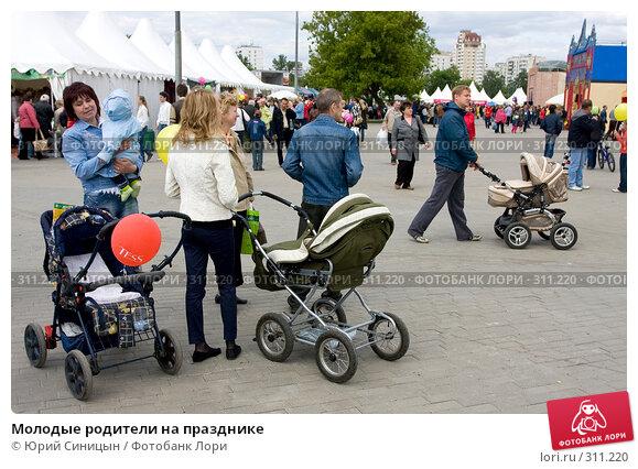 Купить «Молодые родители на празднике», фото № 311220, снято 31 мая 2008 г. (c) Юрий Синицын / Фотобанк Лори