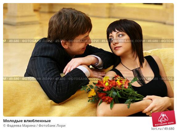 Молодые влюбленные, фото № 49680, снято 19 ноября 2006 г. (c) Фадеева Марина / Фотобанк Лори