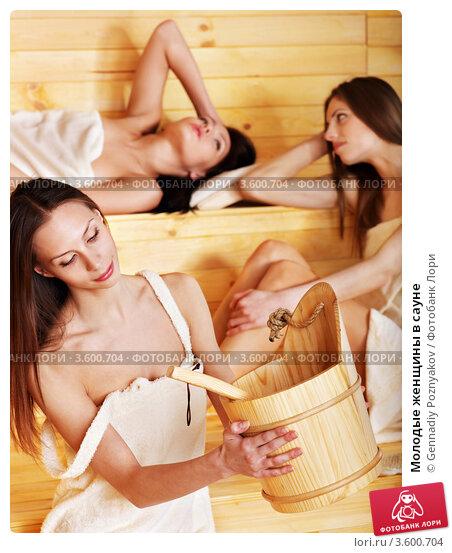 Девушек покупают в сауне