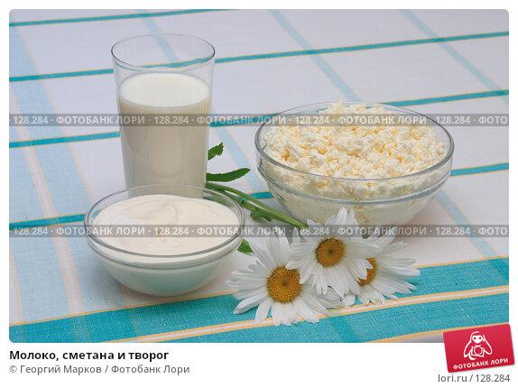 Молоко, сметана и творог, фото № 128284, снято 25 июля 2006 г. (c) Георгий Марков / Фотобанк Лори