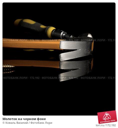 Молоток на черном фоне, фото № 172192, снято 8 декабря 2007 г. (c) Коваль Василий / Фотобанк Лори