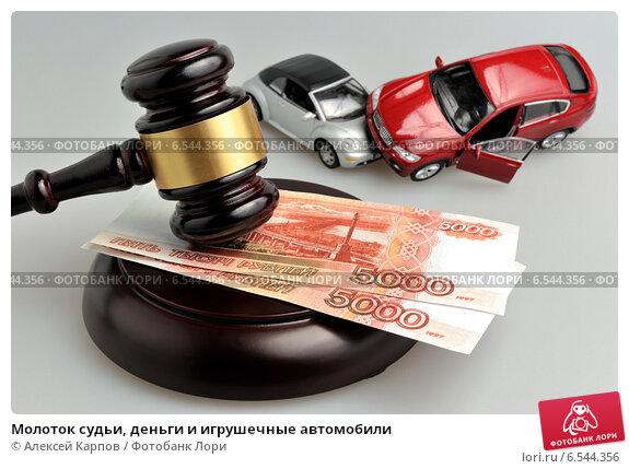 Купить «Молоток судьи, деньги и игрушечные автомобили», фото № 6544356, снято 6 октября 2014 г. (c) Алексей Карпов / Фотобанк Лори