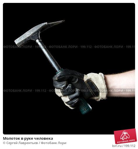 Купить «Молоток в руке человека», фото № 199112, снято 7 февраля 2008 г. (c) Сергей Лаврентьев / Фотобанк Лори