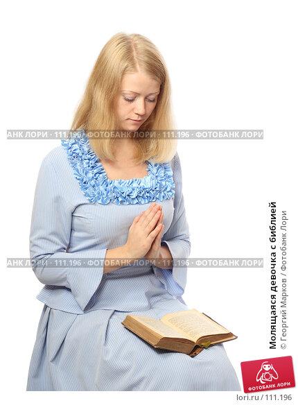 Молящаяся девочка с библией, фото № 111196, снято 20 октября 2007 г. (c) Георгий Марков / Фотобанк Лори