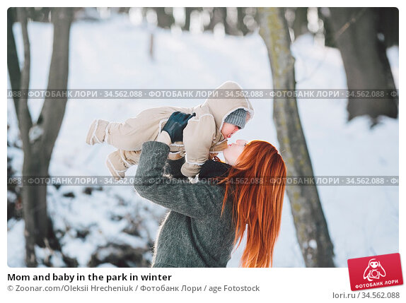Mom and baby in the park in winter. Стоковое фото, фотограф Zoonar.com/Oleksii Hrecheniuk / age Fotostock / Фотобанк Лори