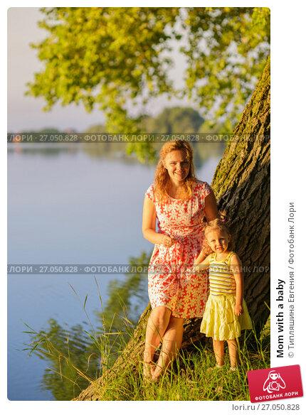 Купить «Mom with a baby», фото № 27050828, снято 23 июня 2017 г. (c) Типляшина Евгения / Фотобанк Лори