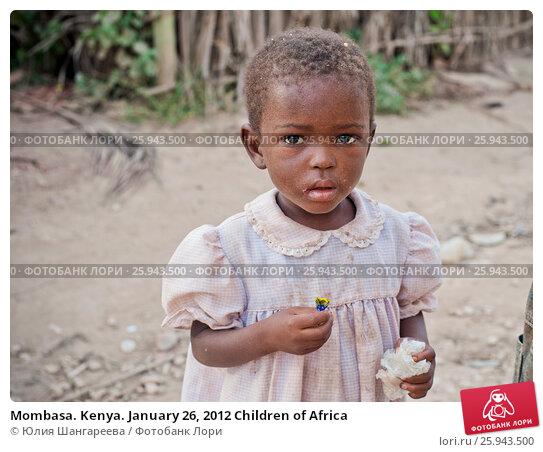 Купить «Mombasa. Kenya. January 26, 2012 Children of Africa», фото № 25943500, снято 26 января 2012 г. (c) Юлия Шангареева / Фотобанк Лори