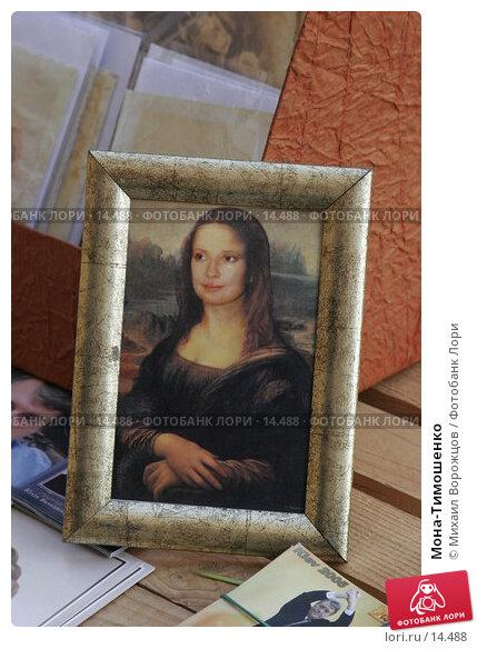 Мона-Тимошенко, фото № 14488, снято 10 июня 2006 г. (c) Михаил Ворожцов / Фотобанк Лори