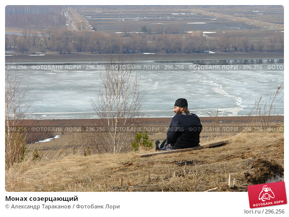 Монах созерцающий, фото № 296256, снято 19 апреля 2008 г. (c) Александр Тараканов / Фотобанк Лори