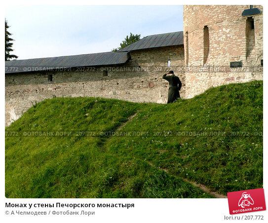 Монах у стены Печорского монастыря, фото № 207772, снято 18 сентября 2006 г. (c) A Челмодеев / Фотобанк Лори