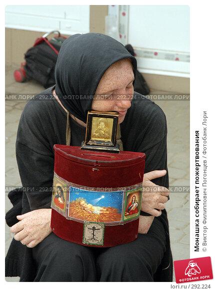 Монашка собирает пожертвования, фото № 292224, снято 1 июля 2006 г. (c) Виктор Филиппович Погонцев / Фотобанк Лори